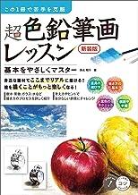 表紙: この1冊で苦手を克服 超色鉛筆画レッスン 新装版 基本をやさしくマスター コツがわかる本 | 弥永 和千