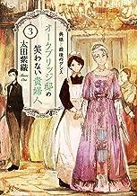 表紙: オークブリッジ邸の笑わない貴婦人3―奥様と最後のダンス―(新潮文庫)   太田紫織