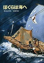 表紙: ぼくらは海へ (偕成社文庫) | 安徳瑛