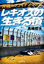 表紙: 沖縄コンフィデンシャル レキオスの生きる道 沖縄県警シリーズ (集英社文庫) | 高嶋哲夫