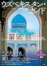 表紙: ウズベキスタン・ガイド: シルクロードの青いきらめき | 萩野矢 慶記