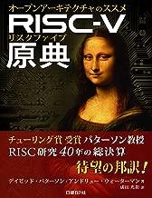 RISC-V原典  オープンアーキテクチャのススメ