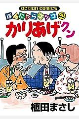 かりあげクン : 42 (アクションコミックス) Kindle版