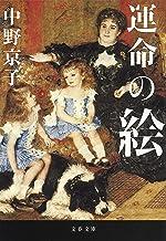 表紙: 運命の絵 (文春文庫) | 中野 京子