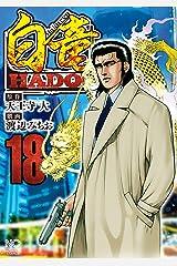 白竜HADOU 18 Kindle版