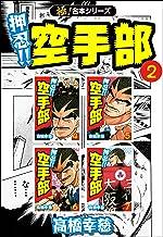 【極!合本シリーズ】押忍!!空手部2巻