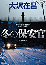 表紙: 冬の保安官 新装版 (角川文庫) | 大沢 在昌