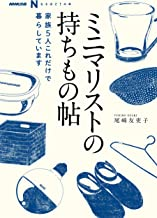 NHK出版 なるほど!の本 ミニマリストの持ちもの帖 家族5人 これだけで暮らしています