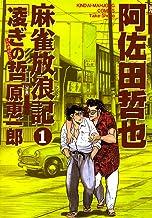 表紙: 麻雀放浪記 凌ぎの哲 (1) (近代麻雀コミックス) | 原恵一郎