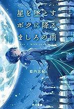 表紙: 星を墜とすボクに降る、ましろの雨 (ハヤカワ文庫JA) | 藍内 友紀