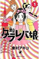 東京タラレバ娘(1) (Kissコミックス) Kindle版