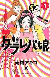 東京タラレバ娘(1) (Kissコミックス)