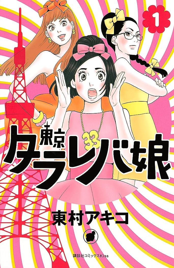 説教海藻捨てる東京タラレバ娘(1) (Kissコミックス)