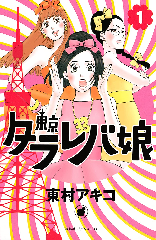 インタラクション寛大な虚弱東京タラレバ娘(1) (Kissコミックス)