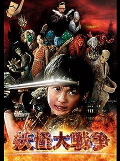 妖怪大戦争(2005)