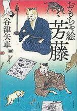 おもちゃ絵芳藤 (文春e-book)