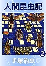 表紙: 人間昆虫記 2 | 手塚治虫