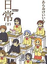 表紙: 日常(10) (角川コミックス・エース)   あらゐ けいいち