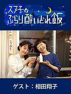 スヌ子のぶらり酔いどれ飯 #9 相田翔子×しゃけスタンド(東京・代田橋)