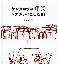 ケンタロウの洋食 ムズカシイことぬき! (講談社のお料理BOOK)...