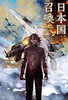 日本国召喚 六 激動のムー大陸 (ぽにきゃんBOOKS)