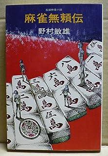 麻雀無頼伝 (1977年)