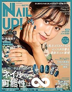 ネイルUP!2019年5月号Vol.88