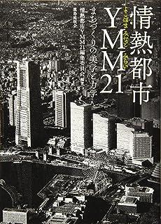 情熱都市YMM21