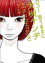 表紙: ロコ! 思うままに (角川文庫) | 大槻 ケンヂ