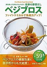 表紙: 皮も根っこもまるごといただく 奇跡の野菜だし ベジブロス ──ファイトケミカルで免疫力アップ! | タカコ ナカムラ