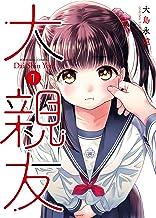 大親友(1) (ヤングキングコミックス)
