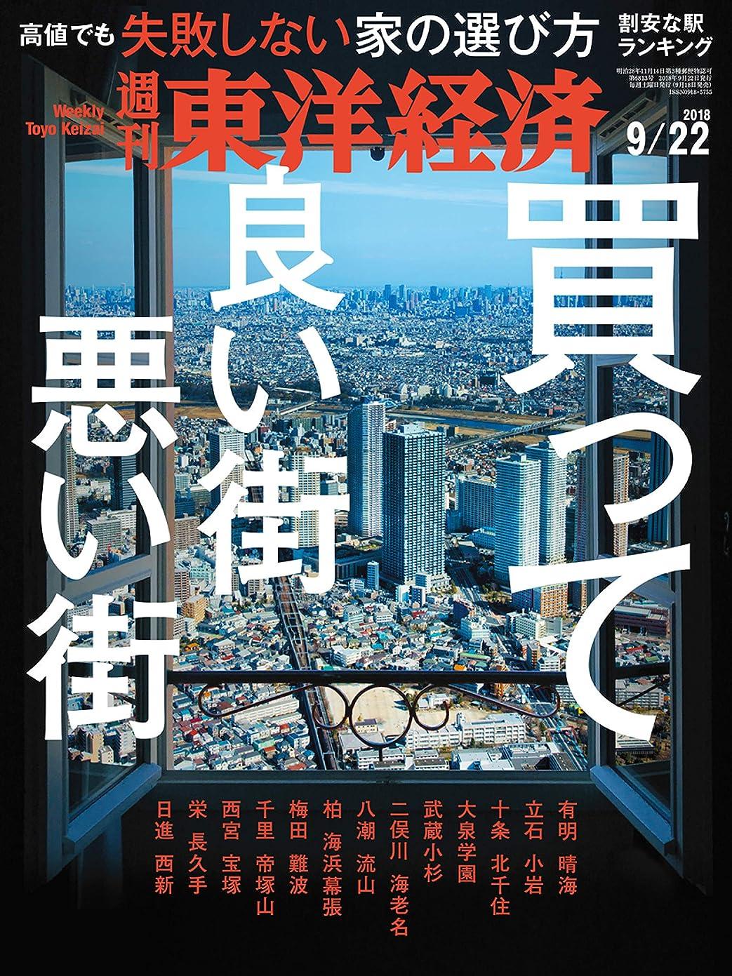 浸透する男やもめ不毛週刊東洋経済 2018年9/22号 [雑誌]