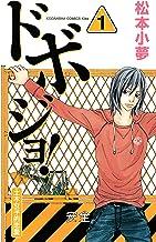 表紙: ドボジョ!(1) (Kissコミックス) | 松本小夢
