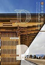 DAP Vol.4 三重県立熊野古道センター 建築家 戸尾任宏 広谷純弘: 建築写真家 田岡信樹 写真集 (一生に一度は行きたい日本の名建築)