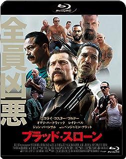 ブラッド・スローン [Blu-ray]