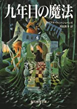 表紙: 九年目の魔法 (創元推理文庫) | 浅羽 莢子