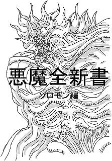 悪魔全新書: ソロモン編