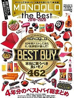 MONOQLO the Best 2019~2020 (100%ムックシリーズ)