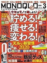 表紙: MONOQLO (モノクロ) 2020年 03月号 [雑誌] | 晋遊舎