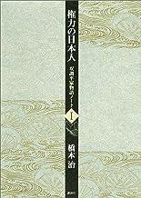 表紙: 権力の日本人 双調平家物語ノート1 | 橋本治