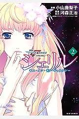 シェリル~キス・イン・ザ・ギャラクシー~(2) (別冊フレンドコミックス) Kindle版