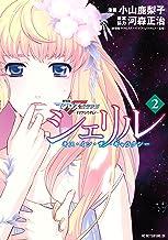 シェリル~キス・イン・ザ・ギャラクシー~(2) (別冊フレンドコミックス)