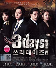 3 DAYS KOREAN TV DRAMA DVD 4 Discs (16 Episodes) EXCELLENT English Subtitles