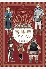 ダンジョン飯 ワールドガイド 冒険者バイブル (HARTA COMIX) Kindle版