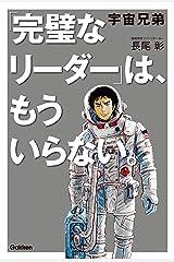 宇宙兄弟 「完璧なリーダー」は、もういらない。 Kindle版