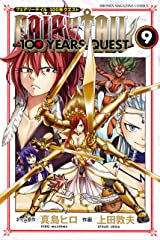 FAIRY TAIL 100 YEARS QUEST(9) (週刊少年マガジンコミックス) Kindle版