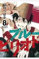 ブルーピリオド(8) (アフタヌーンコミックス) Kindle版