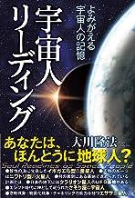 表紙: 宇宙人リーディング よみがえる宇宙人の記憶 宇宙人リーディングシリーズ | 大川隆法