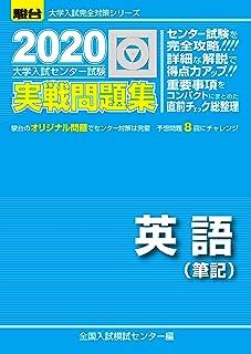 大学入試センター試験実戦問題集英語(筆記) 2020 (大学入試完全対策シリーズ)