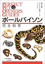 表紙: ボールパイソン完全飼育:飼育、繁殖、さまざまな品種のことがよくわかる (PERFECT PET OWNERS GUIDES) | 石附 智津子